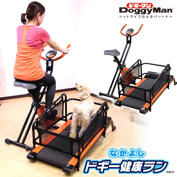 DoggyMan Combo Exercise Bike Lets You Work Out With Your Woofer