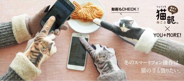 Cat Punch Gloves Make Pawing Your Smartphone More Fashionable