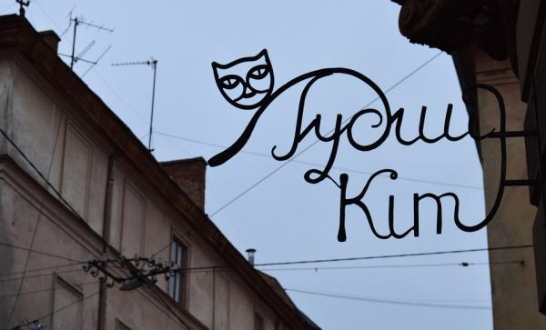 Cat Cafe sign in Lviv, Ukraine