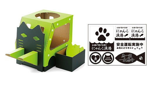 Working Kitty Fork Lift cat house