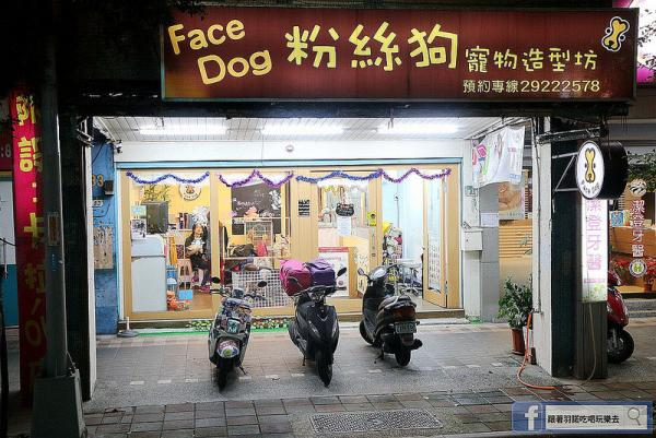 Taiwan Pet Spa Pampers Pooches With Full Body Mud Shampoos