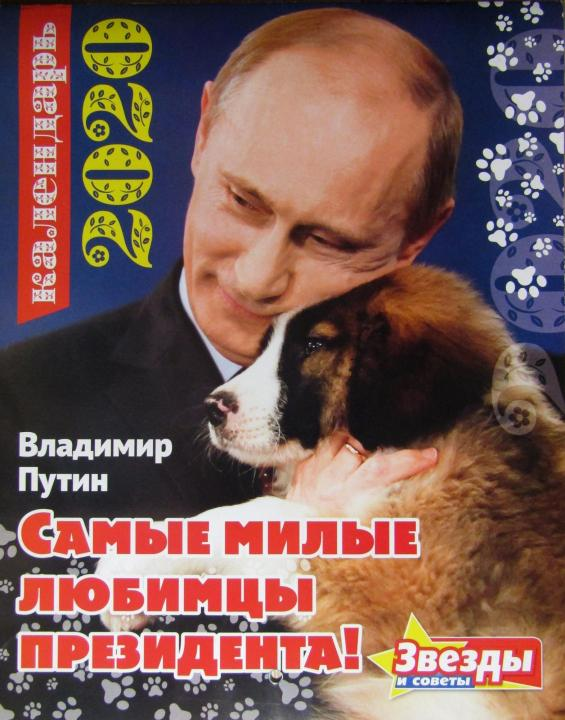 2020 Vladimir Putin 'Animal Friends' Calendar