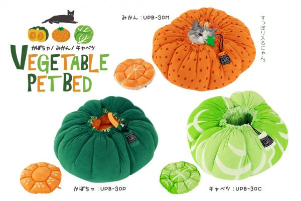 Adjustable Vegetable Pet Bed