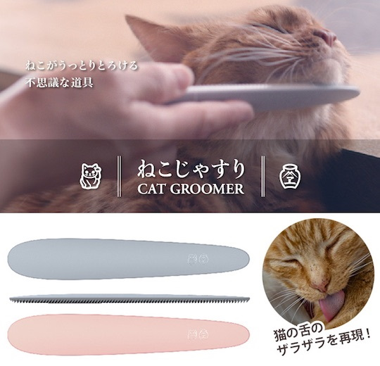 Neko-jasuri Cat Grooming Brush