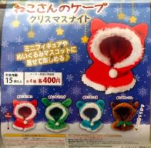 Tis The Season For Christmas Cat Cap Cape Combos