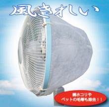 Fabric Fan Dust Cover Filters The Air While Cooling You Down